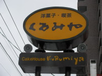 Kurumiya25_2