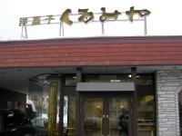 Kurumiya25_5