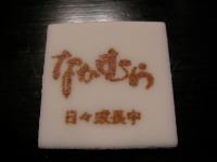 Nakamura01_4