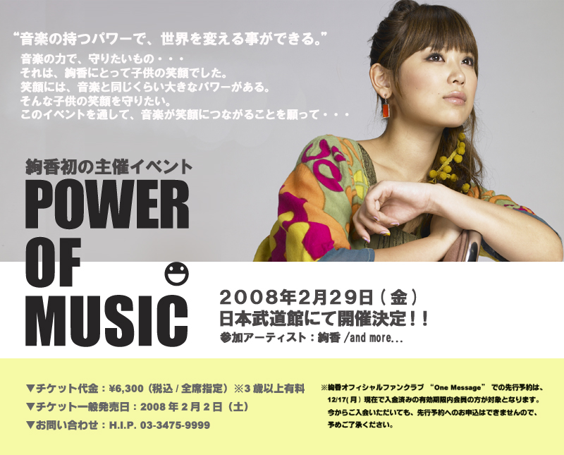 Powerofmusic08